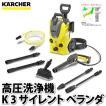 (高圧洗浄機)ケルヒャー (KARCHER) 高圧洗浄機 K3 サイレント ベランダ (東日本/西日本 選択式)(ラッピング不可)(メール便不可)
