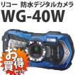 リコーイメージング RICOH WG-40W ブルー WG-40WBL
