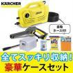 (セット)ケルヒャー(高圧洗浄機)K2クラシック+入門セット+自吸用ホース付(メール便不可)(ラッピング不可)