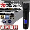 電気バリカン 散髪・セルフカット プロ仕様 ロゼンスター PR-959 送料無料