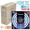 ケース販売(5個入) パナソニック 丸形蛍光灯 スリムパルックプレミア FHC20・27・34ECW/H/3K