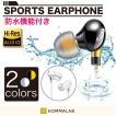 イヤホン 防水 カナル型 高音質 イヤフォン iphone7 plus iPod iphone6 アンドロイド イヤホンマイク スマートフォン スマホ 有線 音楽 再生 スポーツ 「meru1」