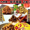 辛子高菜 500円ポッキリ 明太子&焙煎胡麻 80g×2...