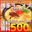 ポイント消化 博多ラーメン 500円 九州とんこつス...
