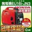発電機 Honda 防災 ホンダ発電機 送料無料 EU16i-JN3 インバーター発電機 1.6KVA 100V1600W 家庭用小型発電機  2年保証付き