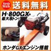 まき割り機 新型軽量コンパクト H-800GX ホンダ 4ps 8トン破砕力
