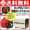 発電機 Honda 防災 ホンダ発電機 送料無料 防音ボックス+発電機EU16セット 騒音対策 家庭用小型発電機 1.6kVA  100V1600W