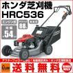 ホンダ自走式エンジン芝刈機 芝刈り機 HRC536K1-HXJ プロ仕様 刈幅54cm HONDA