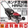 即納 草刈り機 ホンダ芝刈り機 hrr216vka エンジン自走式 速度調節 刈幅53cm [ HRG466 HRX476 ]