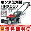 即納 草刈機 ホンダ エンジン式 芝刈機 自走式 2枚刃 HRX537C4 HYJA 刈幅53cm HONDA 草刈り機 芝刈り機