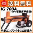 電動薪割り機 E'Z -Splitter IG-700A【7.2トンの破砕力・延長コード付き】