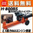 まき割り機 新型軽量コンパクト H-800BS(PCLS-04EY) B&S 3.5ps 8トン破砕力