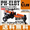 PLOW 電動薪割り機 PH-EL8T 8トンクラス