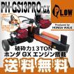 特別特典付仕様 薪割り機 PH-GS13PRO-GX 破砕力13トン エンジン薪割機