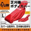 PLOWオリジナル 芝刈機用 ボディカバー Lサイズ