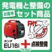 発電機 Honda 防災 ホンダ発電機 送料無料 EU16i Pit Pack