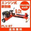 小型エンジン式薪割り機 薪割り機 薪割機 横型 破壊力9.0トン PLV-9T PLOW