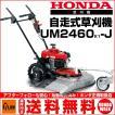 草刈機 ホンダ UM2460K1-J