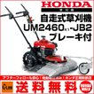 草刈機 ホンダ UM2460K1-JB ブレーキ付