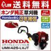 ホンダ 4サイクルエンジン刈払機 草刈機 草刈り機 UMK425K1-LVJT ループハンドル 片肩掛け HONDA