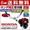 草刈機 ホンダ 4サイクルエンジン刈払機 草刈り機 UMK425K1-UVJT Uハンドル 片肩掛け HONDA