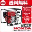 ホンダ 4サイクルエンジンポンプ WB20XT 汎用ポンプ 業務用モデル