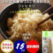 平成29年産 新米 無農薬 有機米 自然農法 JAS認定 こしひかり 「水の精」 食用玄米 15kg