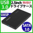 【日本正規代理店】 ORICO 2.5インチ HDD SSD 外付け ドライブケース 高速 UASPモード SATA3.0 USB3.0 対応 ハードディスク 簡単 バックアップ 2588S3