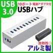 USBハブ 電源付き usb3.0  10ポート セルフパワー 外電源