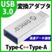 【日本正規代理店】 ORICO アルミ製 USB3.0 Type-A(メス) to USB3.1 Type-C(オス) アダプタ 変換コネクタ OTG対応 高速データ転送可能 CTA1-SV