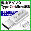 【日本正規代理店】 ORICO アルミ製 Micro USB to Type-C アダプタ 変換コネクタ USBケーブル 高速データ転送可能 CTM1-SV