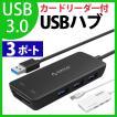 【日本正規代理店】 ORICO 多機能 『SD TF カードリーダー + USB3.0 3ポート ハブ』 一体型 USB HUB 超高速 H3TS-U3