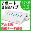 USBハブ 電源付き usb3.0 7ポート セルフパワー 外電源 5Gbps