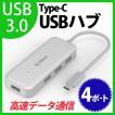 【日本正規代理店】 ORICO Type C (USB-C) to 4ポート USB3.0 ハブ 高速 データ転送 OTG対応 TC4U-U3-SV