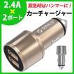 【日本正規代理店】 ORICO 車載充電器 2ポート(5V/2.4A) 緊急ハンマーとしても USB急速充電器 スマホ タブレット 2台 同時急速充電可能 UCI-2U