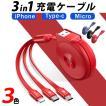 3in1 充電ケーブル 巻き取り iPhone 充電ケーブル typec USBケーブル アンドロイド Micro USBケーブル 3in1 充電ケーブル 充電ケーブル 3in1