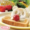 パンDEポップ!アップ! 食パン抜き型 動物型のサンドイッチを作れる型抜き アーネスト