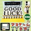 【メール便可1点まで】  マスゲーム色紙40 惜別編 GOOD LUCK! よせがき 色紙 アルタ