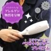 ベストトレッサー プレミアム (エチケット ブラシ 洋服) 日本シール