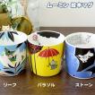 【在庫限り】 ムーミン マグカップ 絵本 マグ 山加商店 yamaka