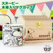 スヌーピー 木箱入りマグカップ ロゴ SN125-11H 山加商店 yamaka