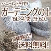 ☆送料無料☆【当店農場生産】ガーデニングの土15L ...