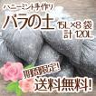 ☆送料無料☆【当店農場生産】バラの土 15リットル 8袋☆ふかふかで柔らかい!苗が元気に育つと評判の土です♪(同梱不可)