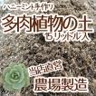 【当店農場生産】多肉植物&セダムの土 15リットル入...