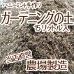 【当店農場生産】ガーデニングの土15リットル入☆花・...