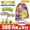 500円 ポッキリ ミニオンズ 巾着 (4点セット) 巾着袋 ...