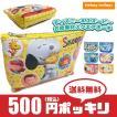 再入荷 500円 ポッキリ ミニオン 帆布 (ゆうパケ送料...