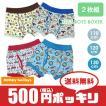 ☆ 500円 ポッキリ !!! キッズ 男の子 ボクサーパンツ...
