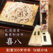 創業300余年老舗の味 喜八(乾麺・つゆ2人前セット)