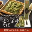 創業300余年老舗の味 近江茶縁(滋賀産茶そば、つゆ2人前セット)